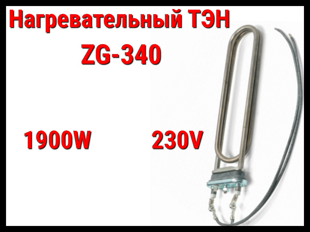 ТЭН ZG-340 (1900W, 230V) для парогенератора Harvia