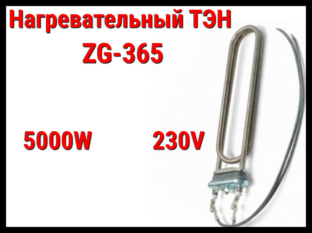 ТЭН ZG-365 (5000W, 230V) для парогенератора Harvia
