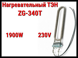 ТЭН ZG-340T Titanium (1900W, 230V) для парогенератора Harvia