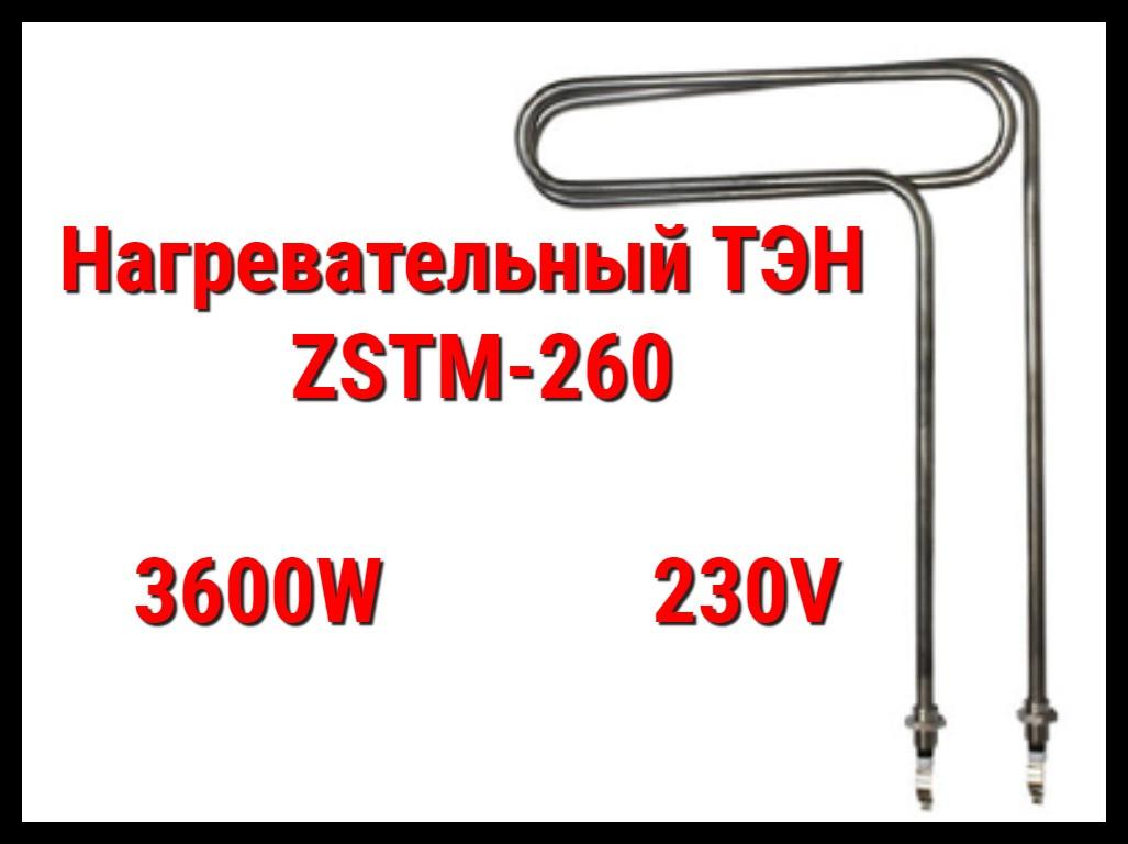 ТЭН ZSTM-260 (3600W, 230V) для парогенератора Harvia