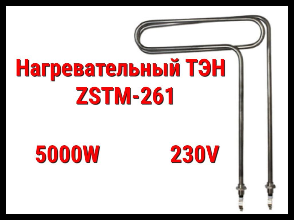 ТЭН ZSTM-261 (5000W, 230V) для парогенератора Harvia