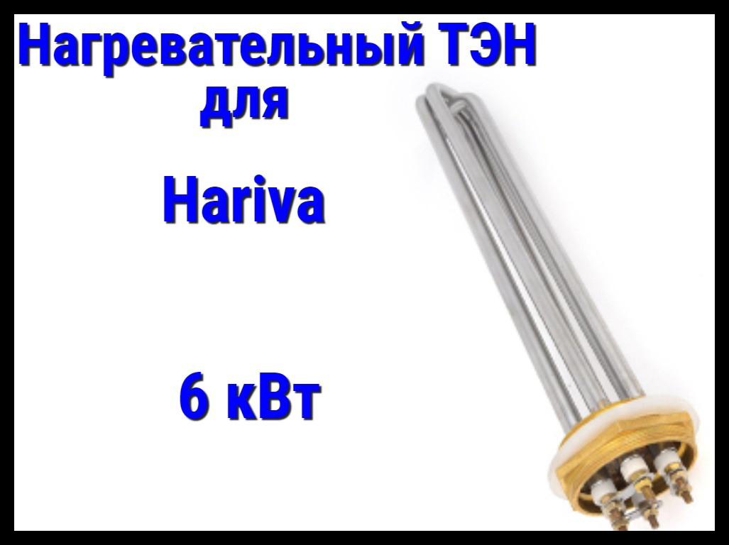 ТЭН HA-60 для парогенератора Hariva 6 кВт