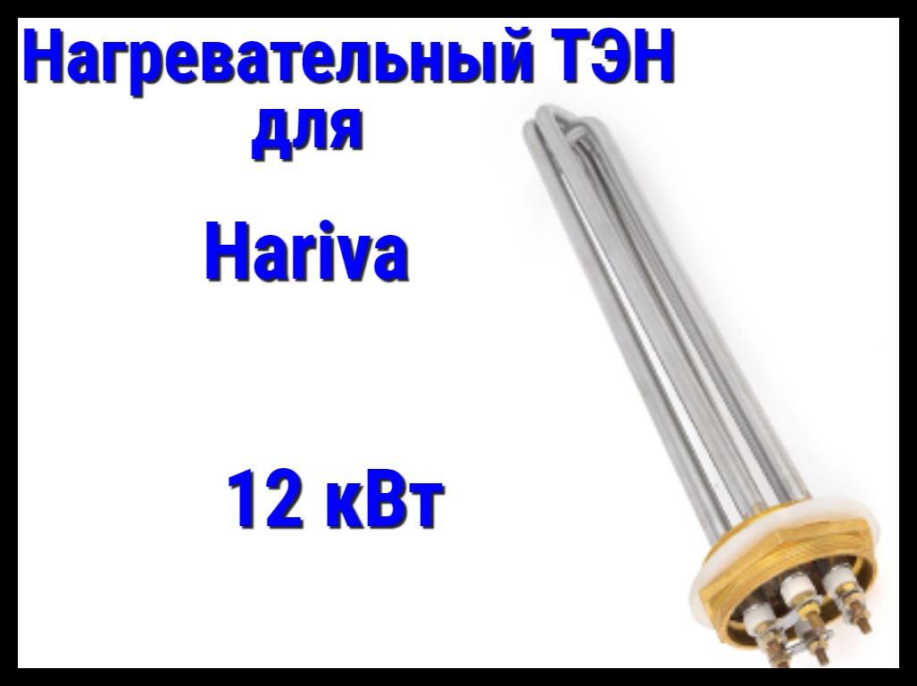ТЭН HA-120 для парогенератора Hariva 12 кВт
