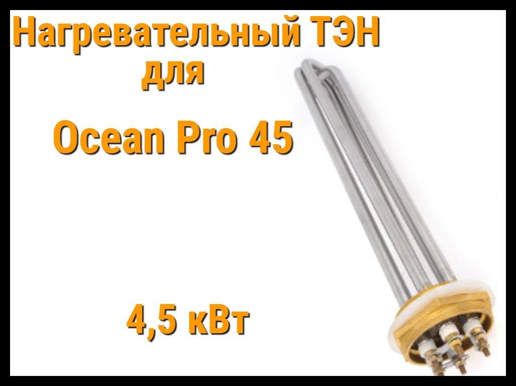 ТЭН OP-45 (4.5 кВт) для парогенератора Ocean Pro 45