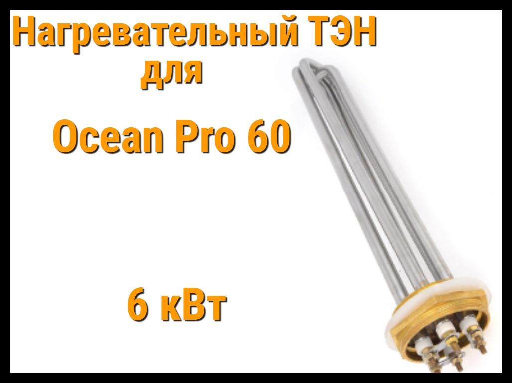 ТЭН OP-60 (6 кВт) для парогенератора Ocean Pro 60