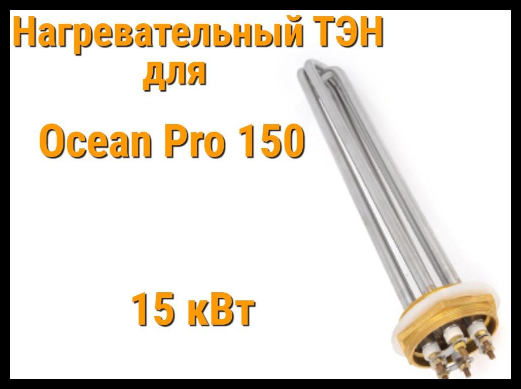 ТЭН OP-150 (15 кВт) для парогенератора Ocean Pro 150
