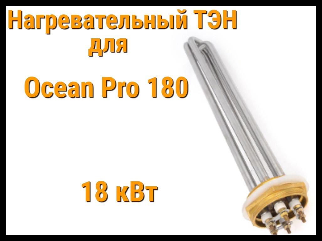 ТЭН OP-180 (18 кВт) для парогенератора Ocean Pro 180