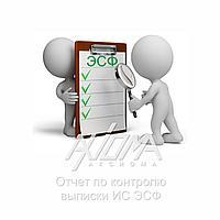 """Доработка """"Отчет по контролю выписки ИС ЭСФ"""""""