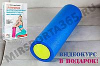 Массажный ролик для мышц всего тела 45 * 15 см, сине-желтый