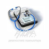 Диагностика компьютера (состояние ОС, состояние аппаратных узлов)