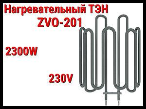 Электрический ТЭН ZVO-201 (2300W, 230V) для печей Harvia