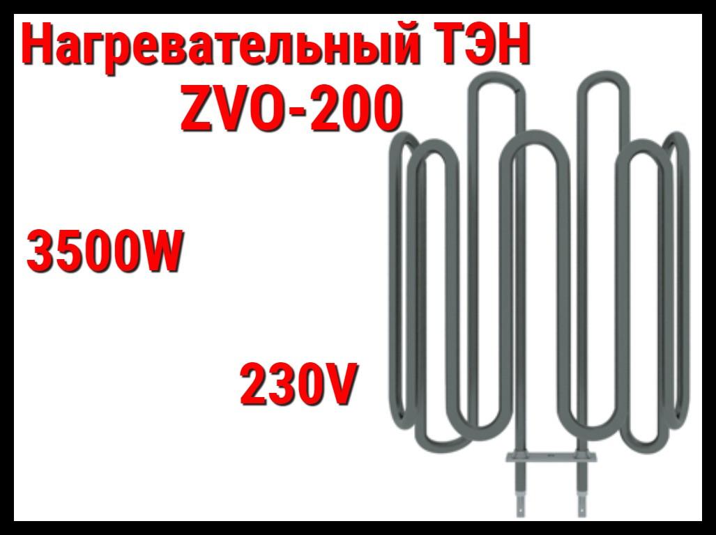 Электрический ТЭН ZVO-200 (3500W, 230V) для печей Harvia