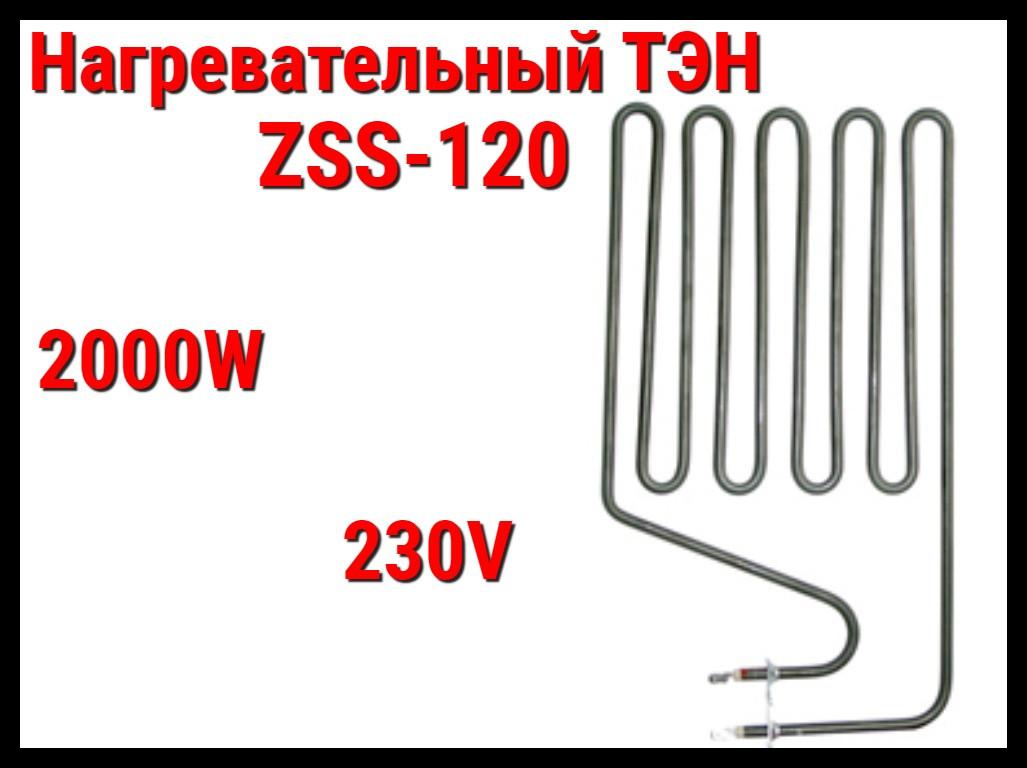 Электрический ТЭН ZSS-120 (2000W, 230V) для печей Harvia