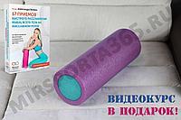 Массажный ролик для мышц всего тела 90 * 15 см, фиолетово-голубой