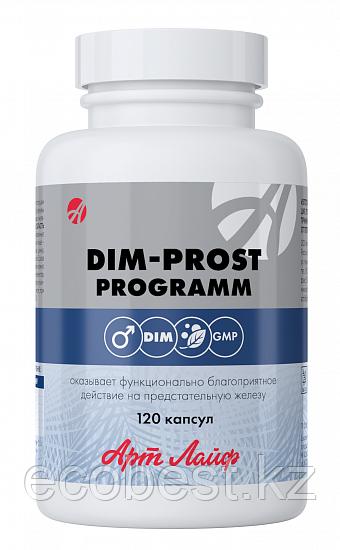 ДИМ-прост программ (DIM-prost programm) для мужского здоровья, 120 капсул, Арт Лайф - фото 1