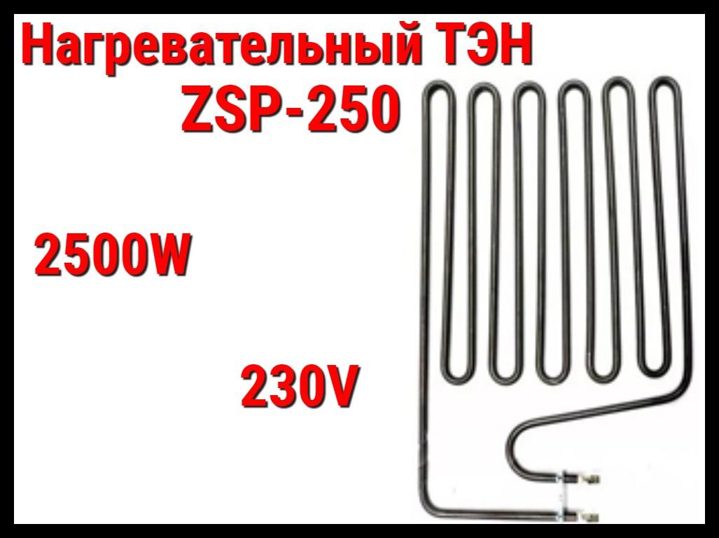 Электрический ТЭН ZSP-250 (2500W, 230V) для печей Harvia