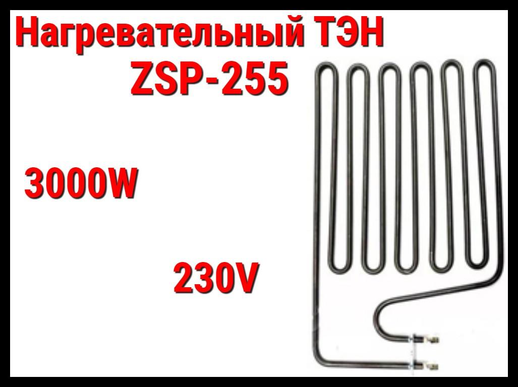 Электрический ТЭН ZSP-255 (3000W, 230V) для печей Harvia