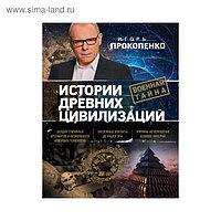 ПрокПодар. Истории древних цивилизаций. Прокопенко И.С.