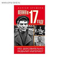 ВелРев. Ленин в 1917 году. Кремлёв С.