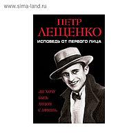 Петр Лещенко. Исповедь от первого лица. Лещенко П.К.