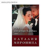 МСчБРМир. Муж для дочери Карабаса. Миронина Н.
