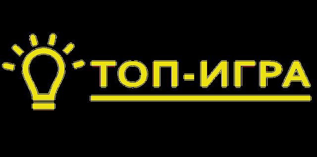 ТОП-ИГРА