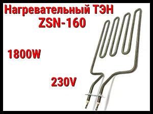 Электрический ТЭН ZSN-160 (1800W, 230V) для печей Harvia