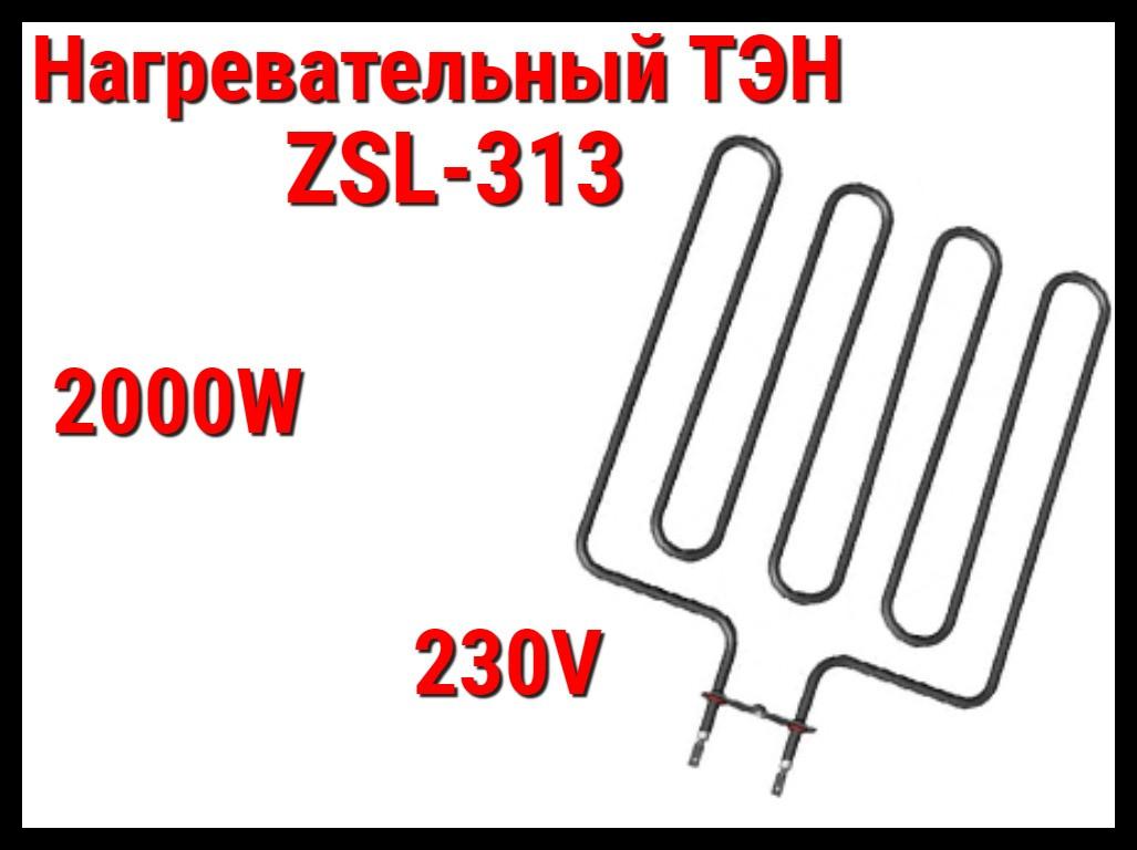 Электрический ТЭН ZSL-313 (2000W, 230V) для печей Harvia