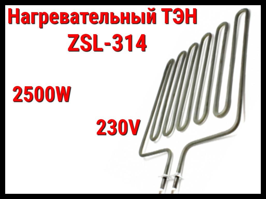 Электрический ТЭН ZSL-314 (2500W, 230V) для печей Harvia