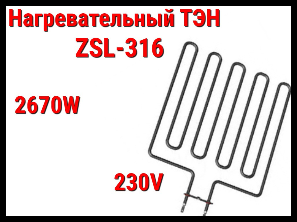 Электрический ТЭН ZSL-316 (2670W, 230V) для печей Harvia