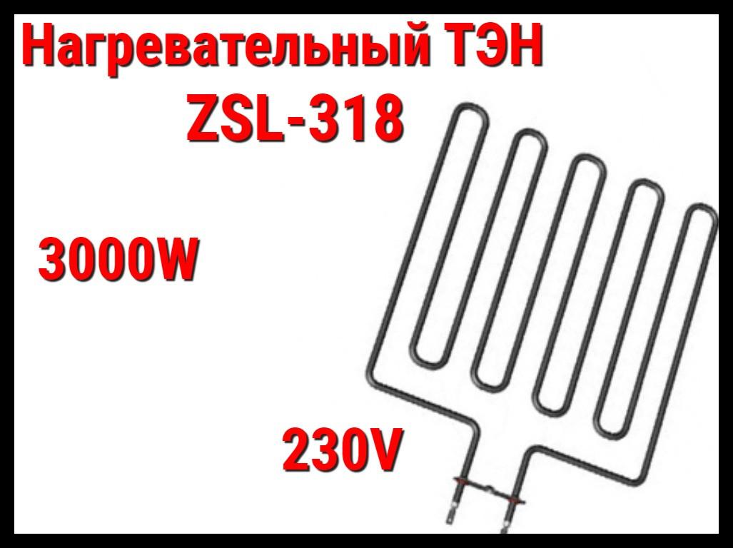 Электрический ТЭН ZSL-318 (3000W, 230V) для печей Harvia