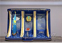 ГОСУДАРСТВЕННЫЙ СТЕНД РК  (объемный, с подсветкой)