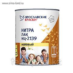 Як Нитра Лак НЦ 2139, 1,7 кг