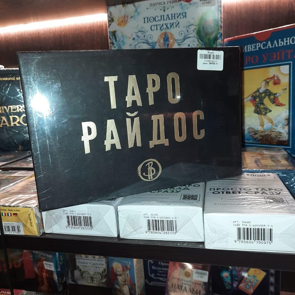 Таро Райдос брошюра + 78 карт