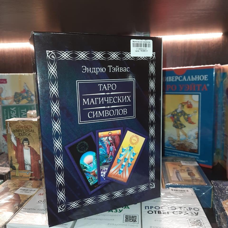 Комплект Таро Магических символов (книга+колода 78 карт)