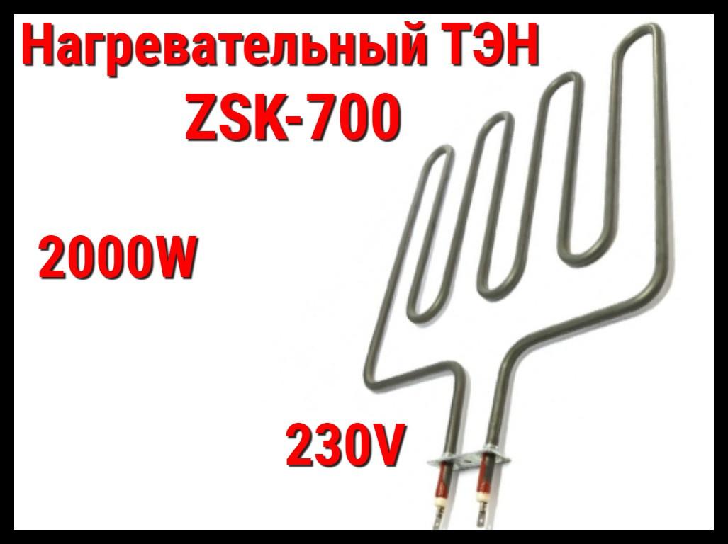 Электрический ТЭН ZSK-700 (2000W, 230V) для печей Harvia