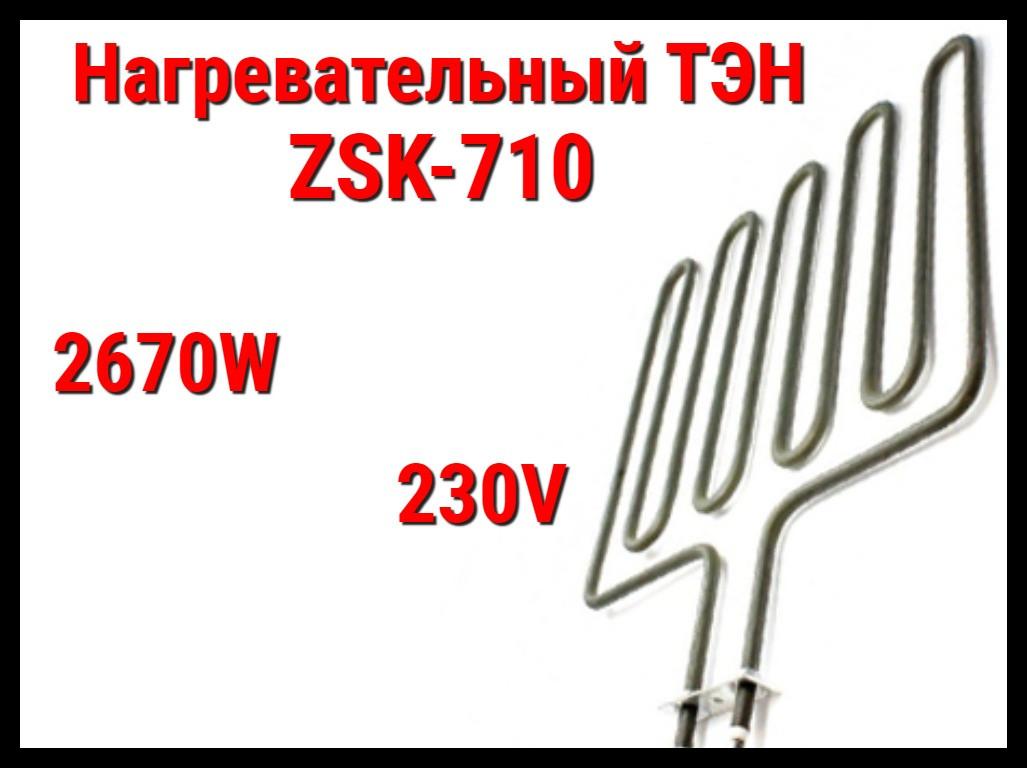 Электрический ТЭН ZSK-710 (2670W, 230V) для печей Harvia