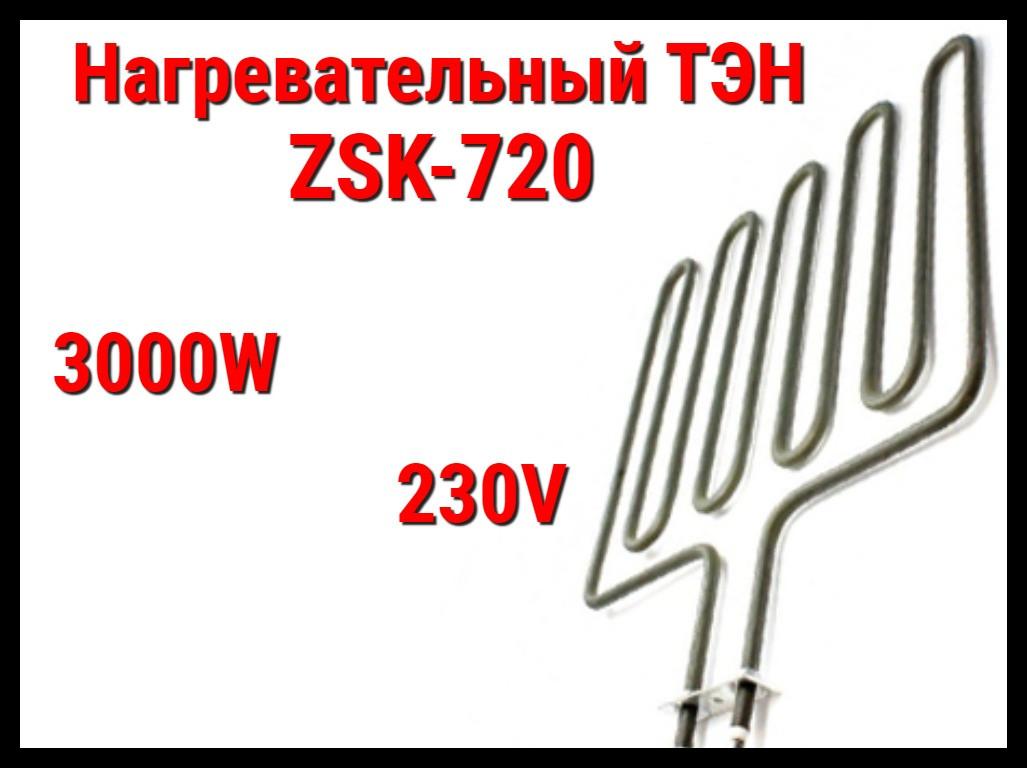 Электрический ТЭН ZSK-720 (3000W, 230V) для печей Harvia