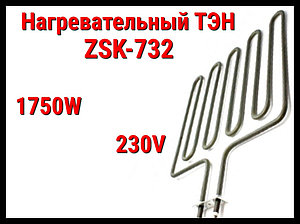 Электрический ТЭН ZSK-732 (1750W, 230V) для печей Harvia