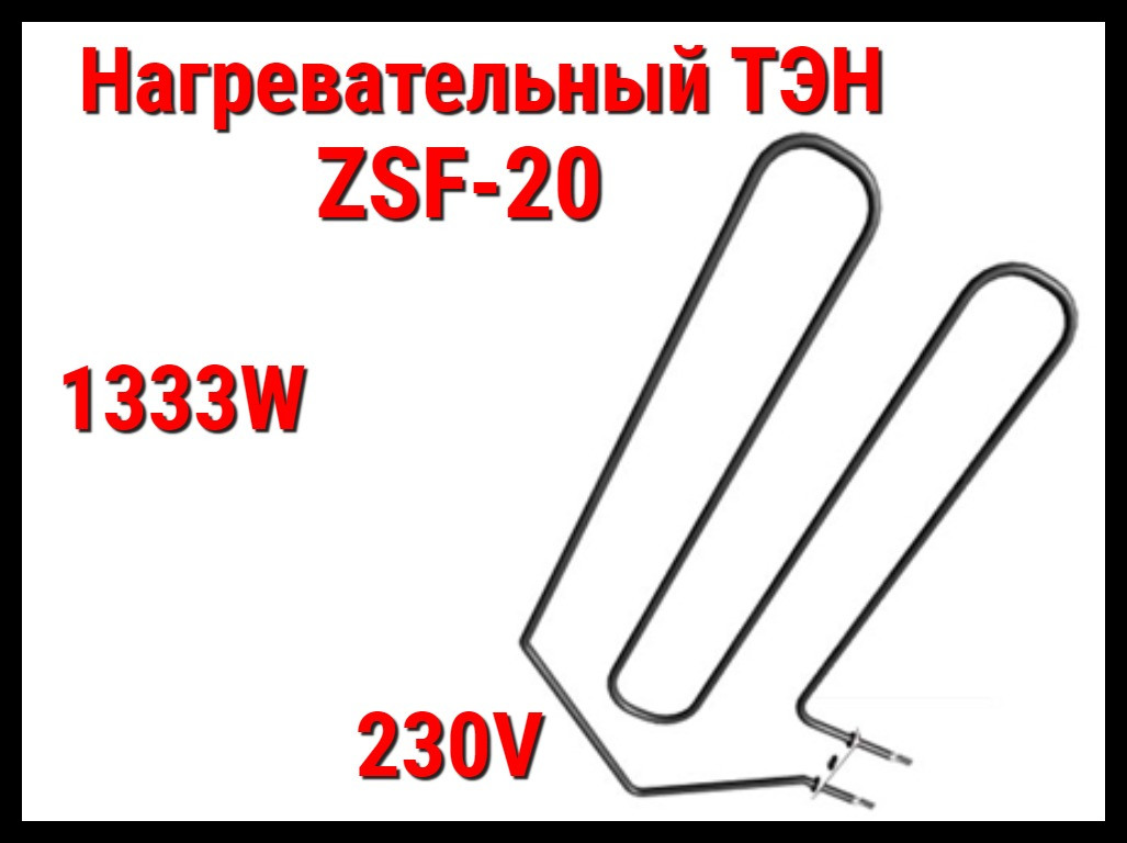 Электрический ТЭН ZSF-20 (1333W, 230V) для печей Harvia