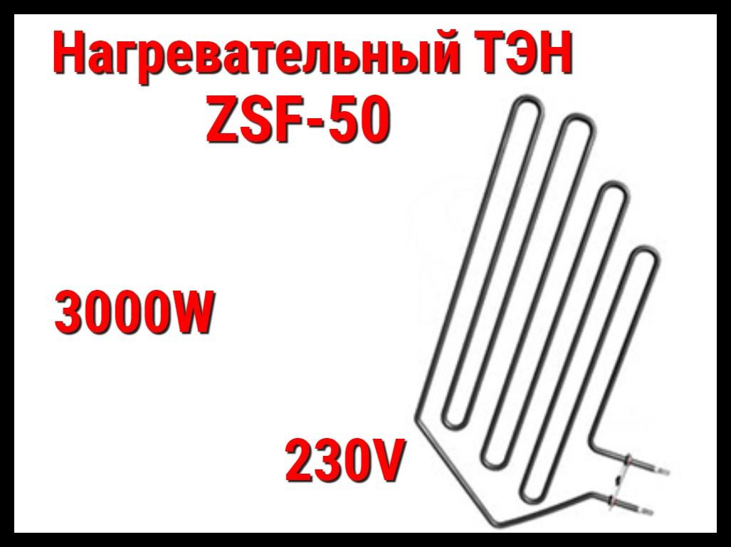 Электрический ТЭН ZSF-50 (3000W, 230V) для печей Harvia