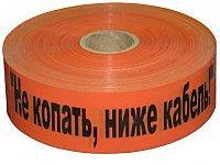 """Лента сигнальная """"Связь"""" ЛСС 40 с логотипом """"Не копать, ниже кабель"""" ширина 40мм, толщина 200мкм, длина 250м)"""