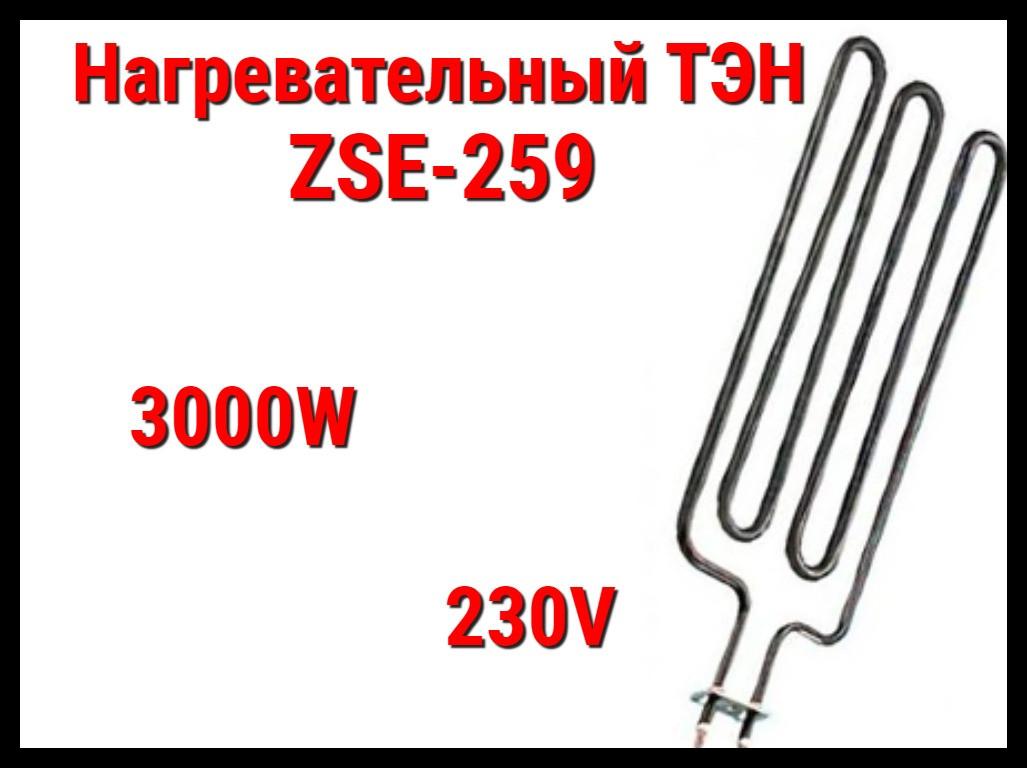 Электрический ТЭН ZSE-259 (3000W, 230V) для печей Harvia
