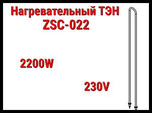 Электрический ТЭН ZSC-022 (2200W, 230V) для печей Harvia