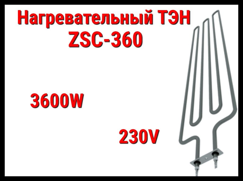 Электрический ТЭН ZSC-360 (3600W, 230V) для печей Harvia