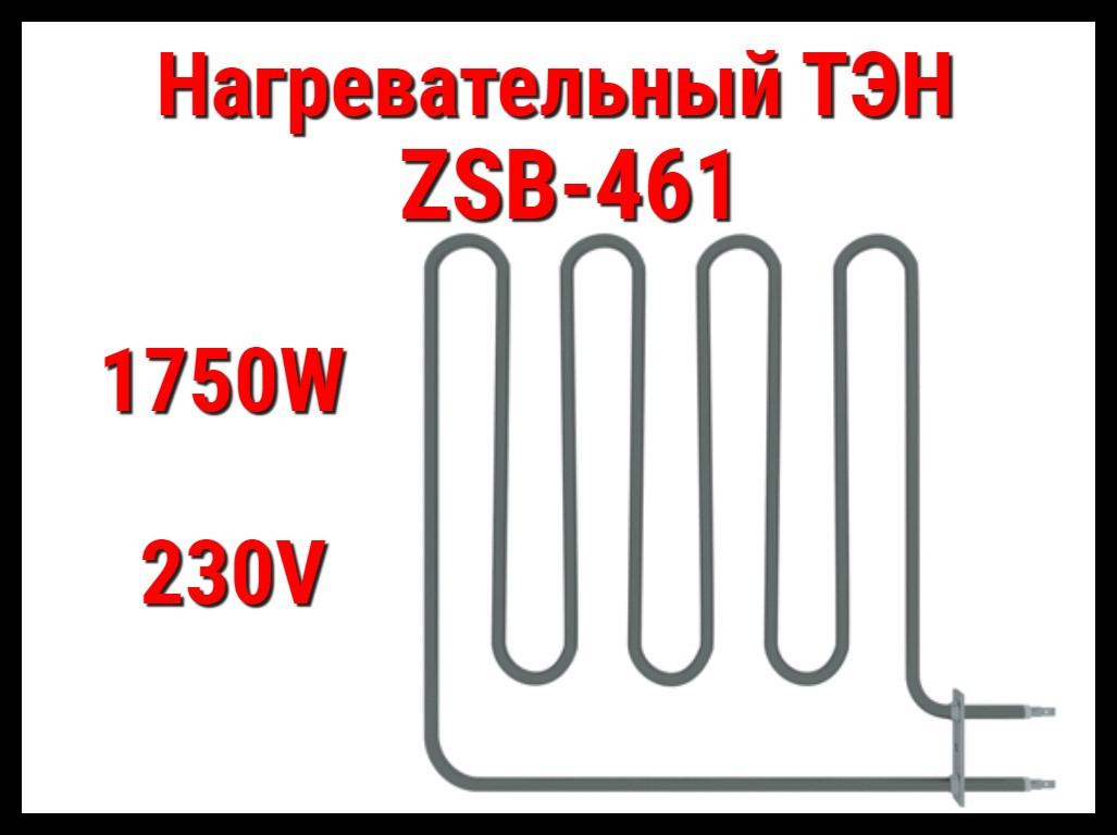 Электрический ТЭН ZSB-461 (1750W, 230V) для печей Harvia
