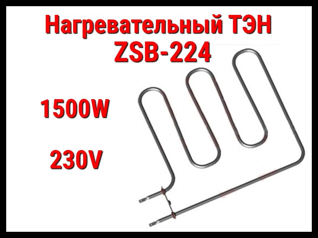 Электрический ТЭН ZSB-224 (1500W, 230V) для печей Harvia