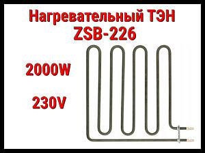 Электрический ТЭН ZSB-226 (2000W, 230V) для печей Harvia