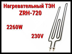 Электрический ТЭН ZRH-720 (2260W, 230V) для печей Harvia