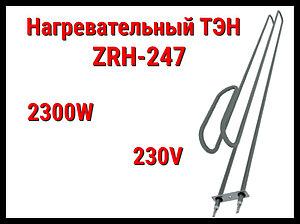 Электрический ТЭН ZRH-247 (2300W, 230V) для печей Harvia